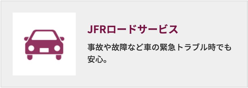 大丸松坂屋 JFRロードサービス