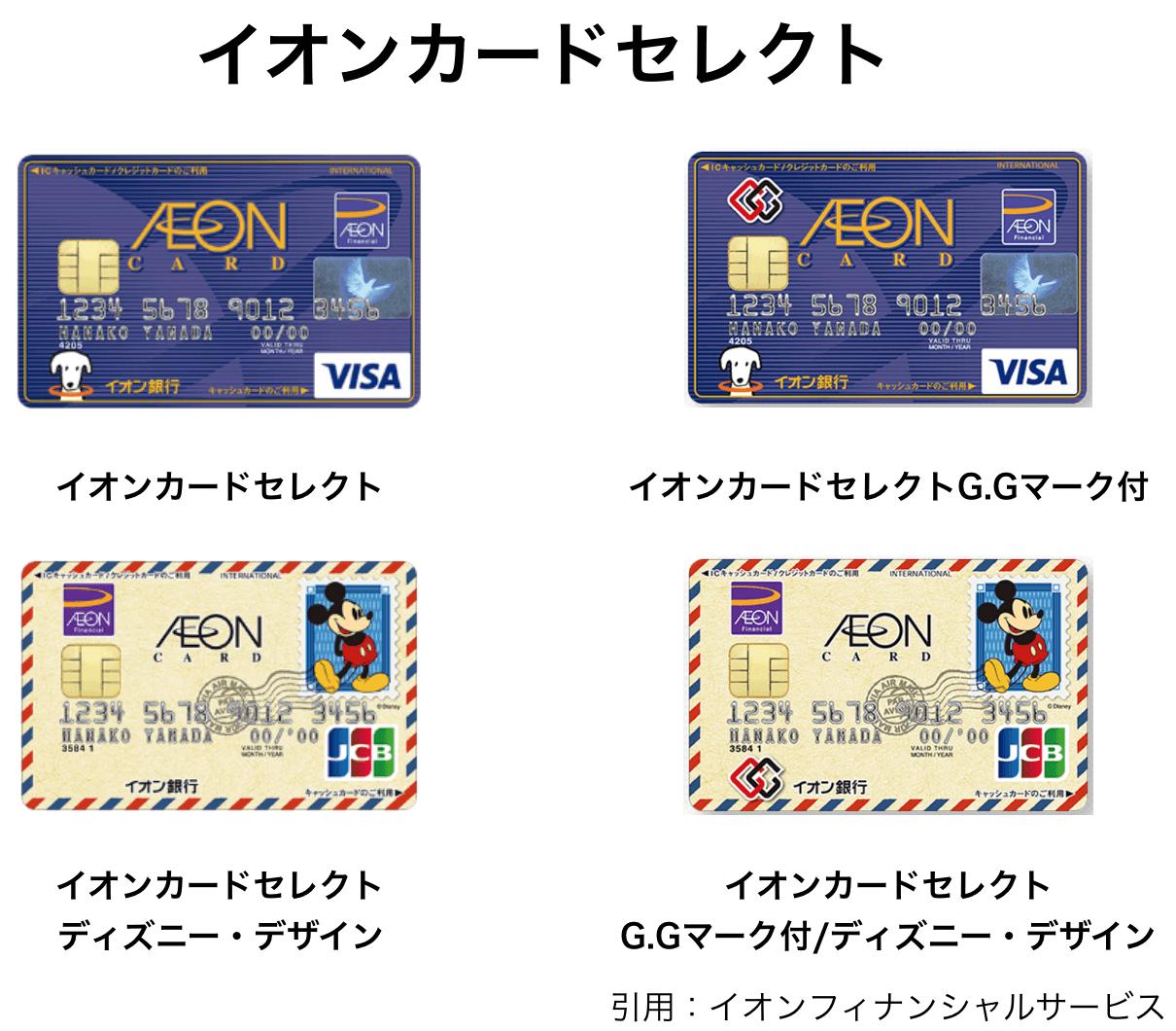 イオンゴールドカード 対象カード イオンカードセレクト
