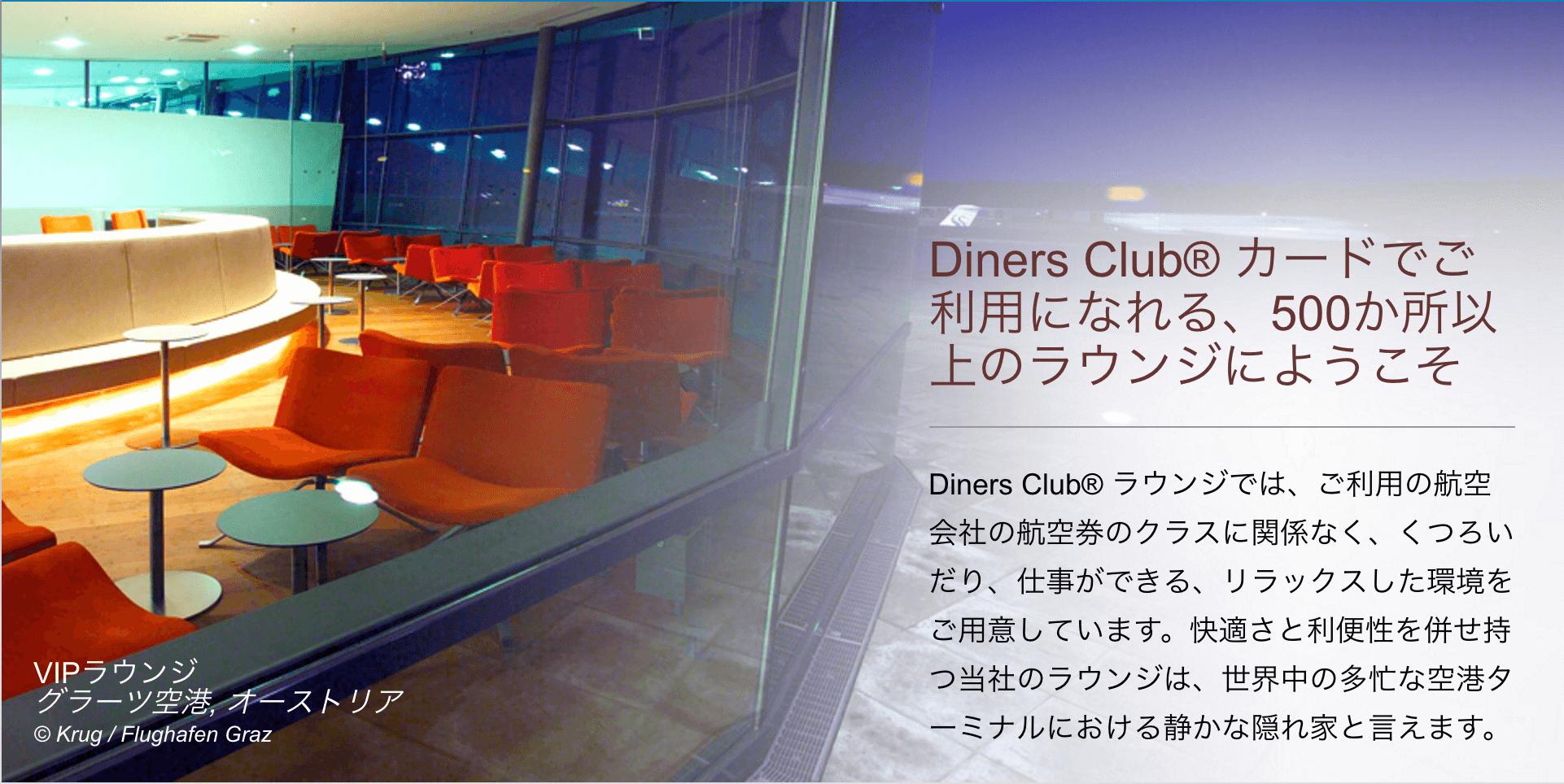 JAL ダイナースカード CLUB-Aゴールド 海外 空港ラウンジ