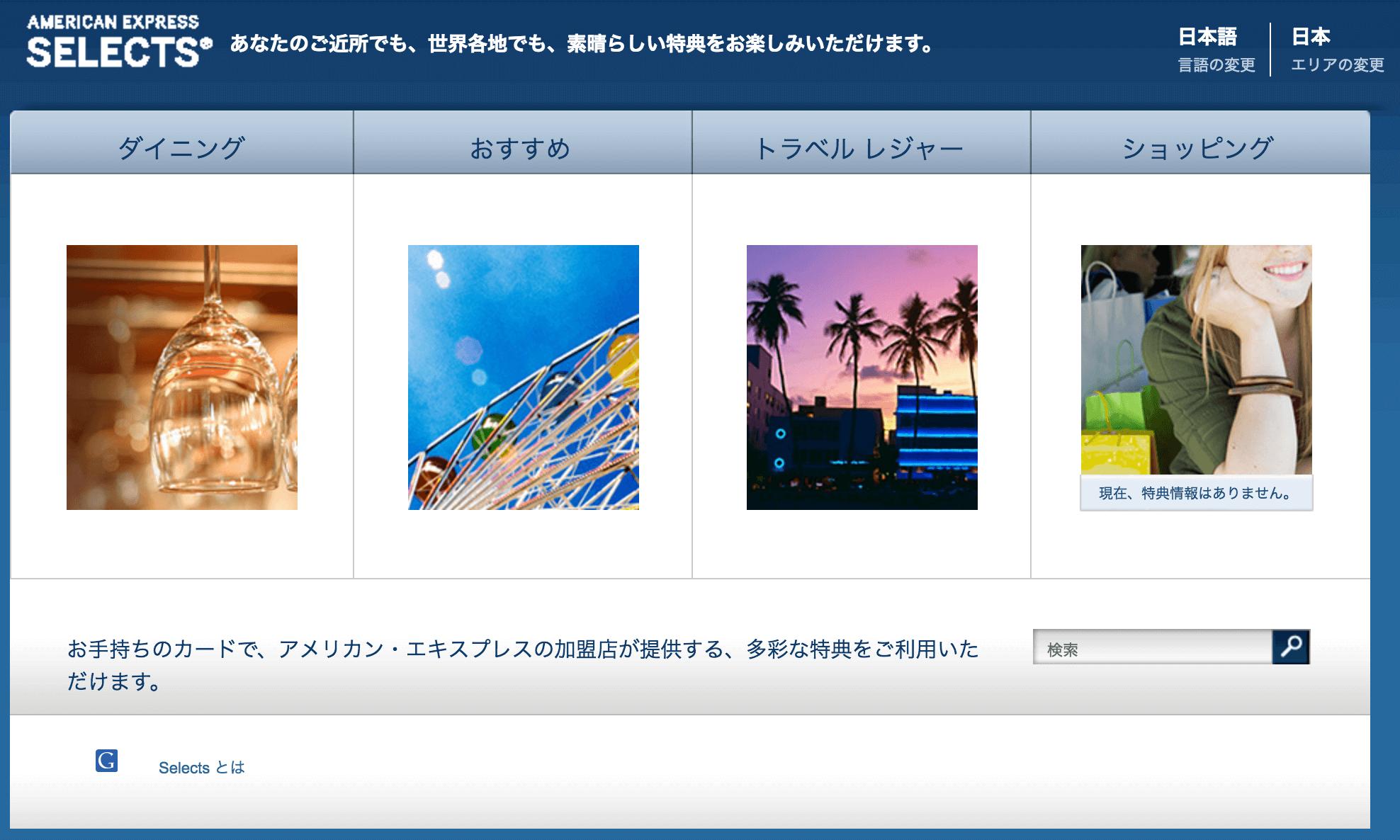 アメリカン・エキスプレス・セレクト