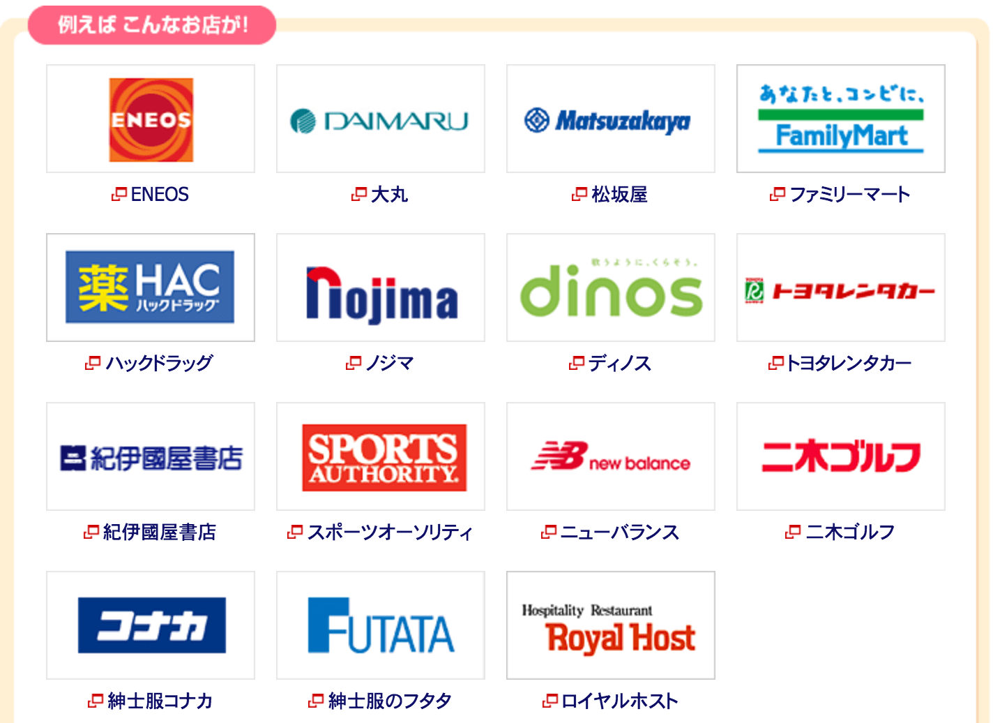 JAL ゴールドカード 小田急 OP JALカード特約店