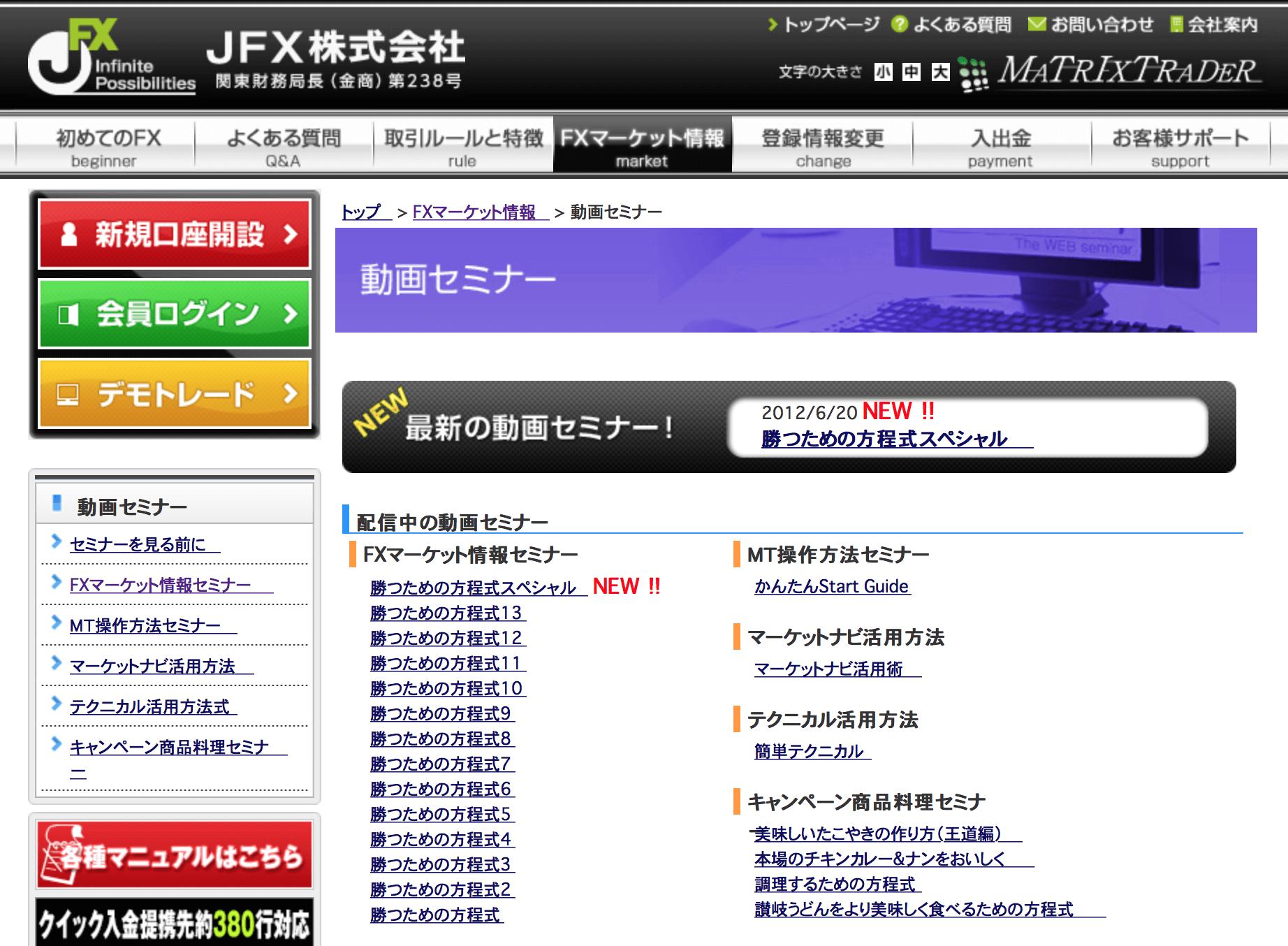 『JFX』(オンライン動画セミナー)