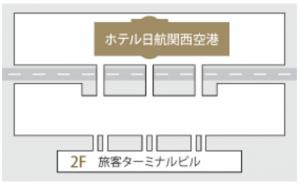 ホテル日航関西空港 関西国際空港「エアロプラザ」内