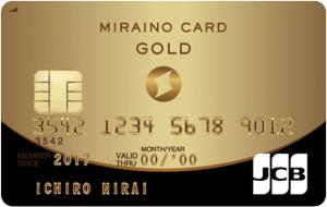 ミライノ カード GOLDの券面