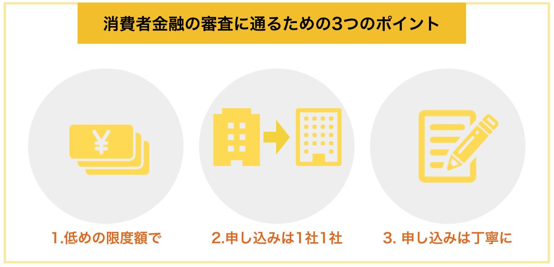 消費者金融の審査に通るための3つのポイント