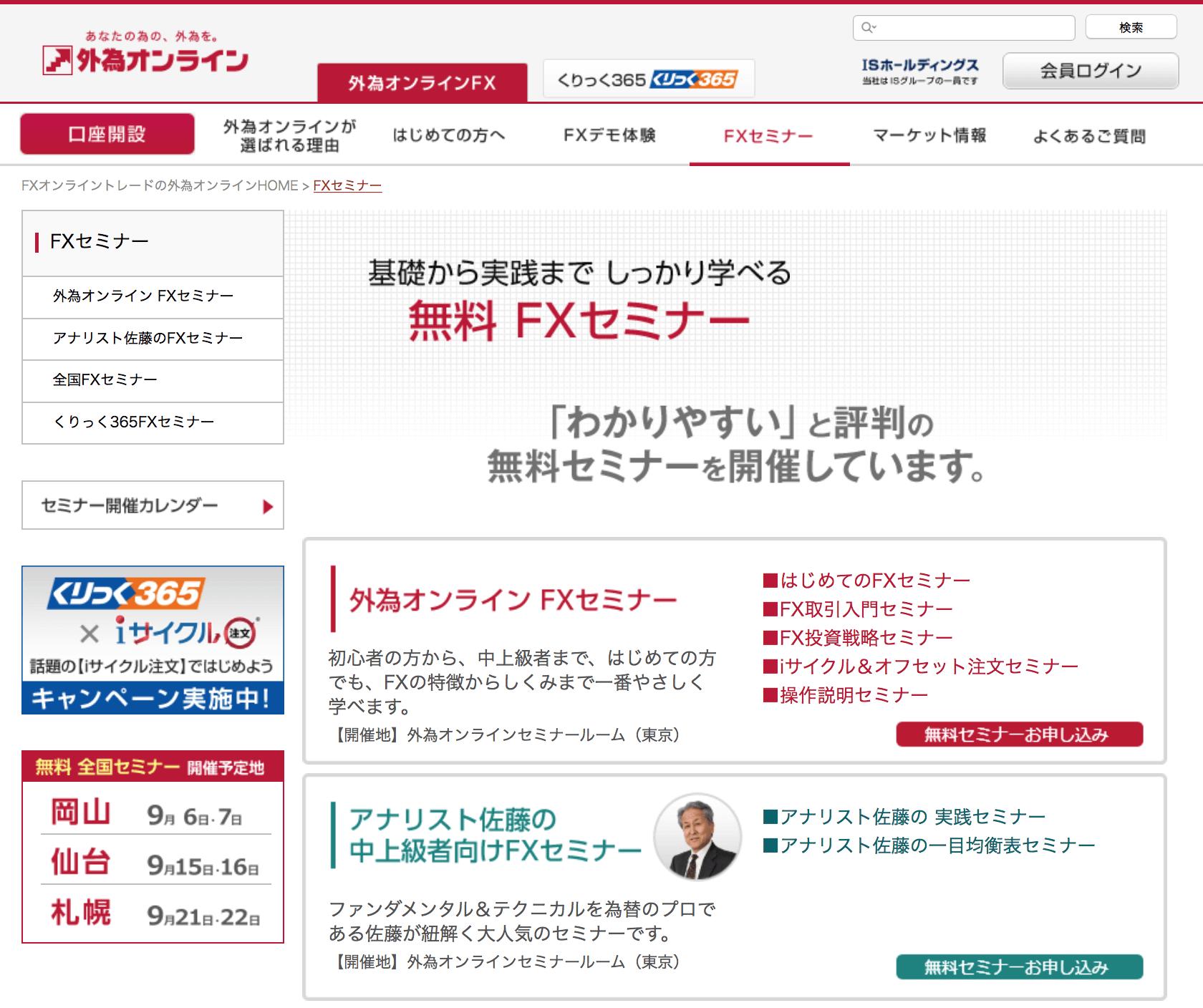 『外為オンライン』(会場セミナー)
