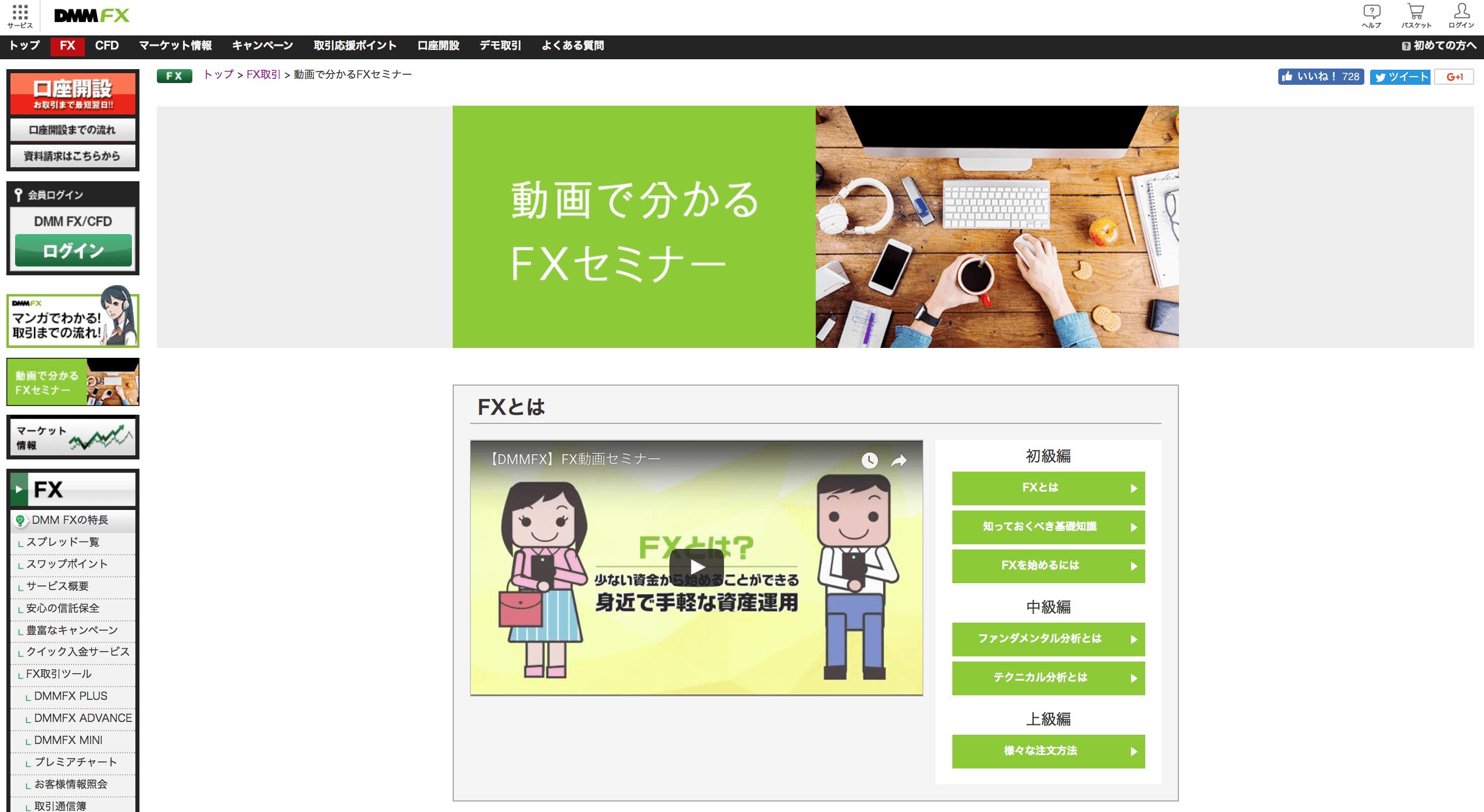 『DMM FX』(オンライン動画セミナー)