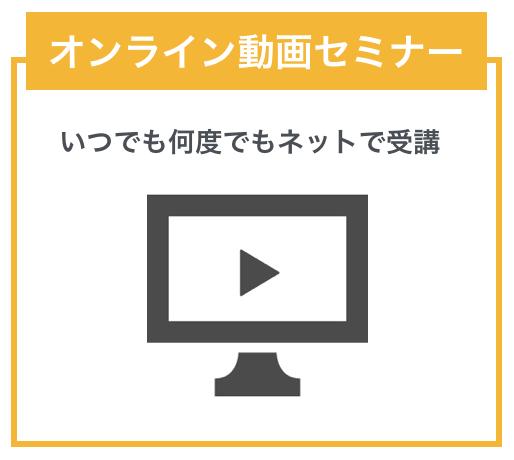 FX オンライン動画セミナー