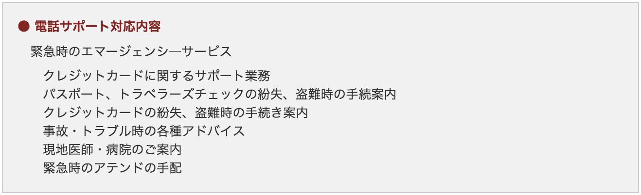 JTB旅カード ゴールド 海外24時間日本語緊急電話サポート
