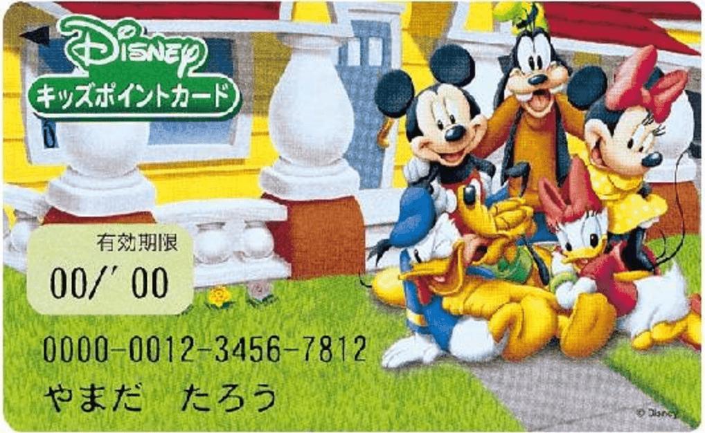ディズニー・キッズポイントカードの券面