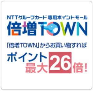 NTT 倍増TOWN