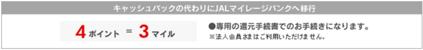 トヨタ ゴールドカード ポイント 新車 JALマイル