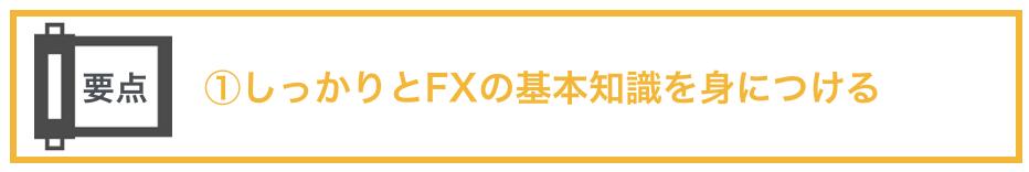FX しっかりとFXの基本知識を身につける