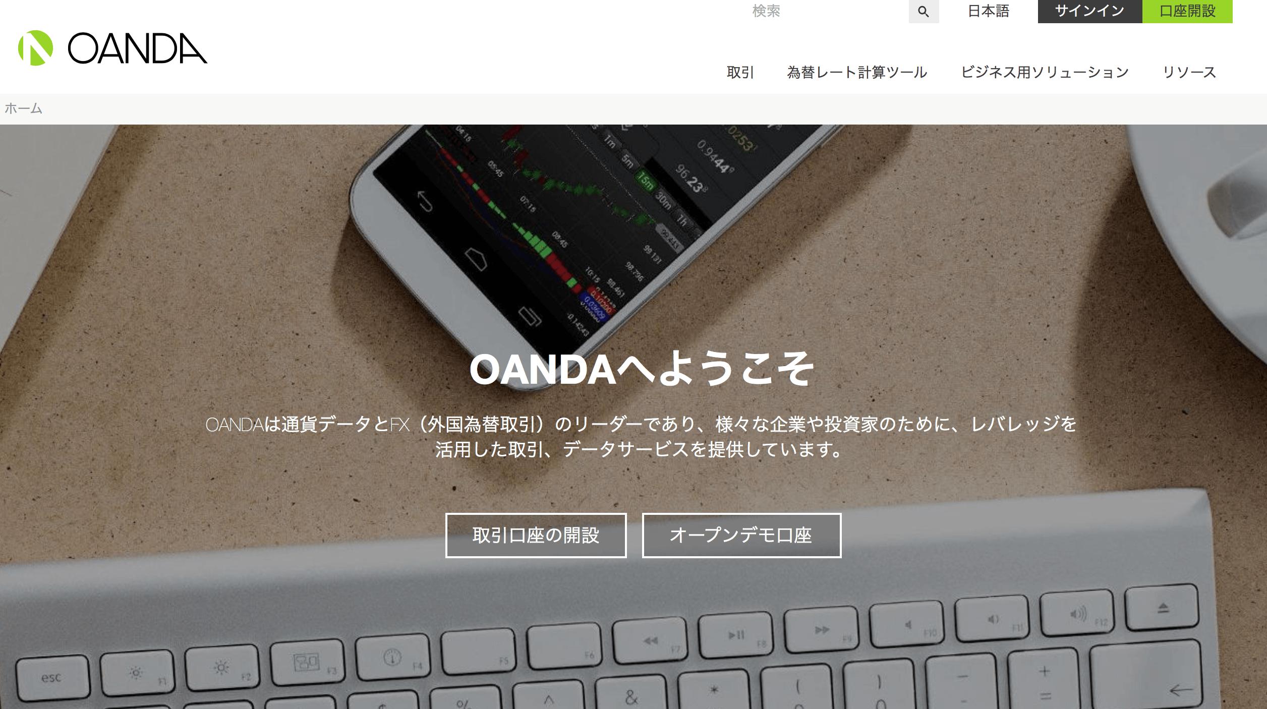 OANDAの公式ページ