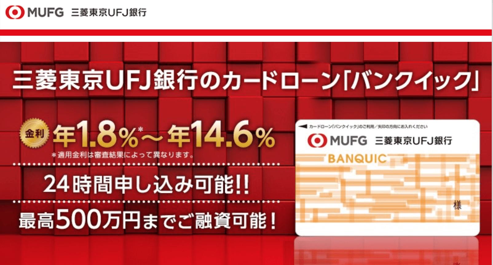 三菱UFJ銀行のカードローンの公式ページ