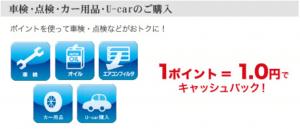 トヨタ ゴールドカード ポイント 1円