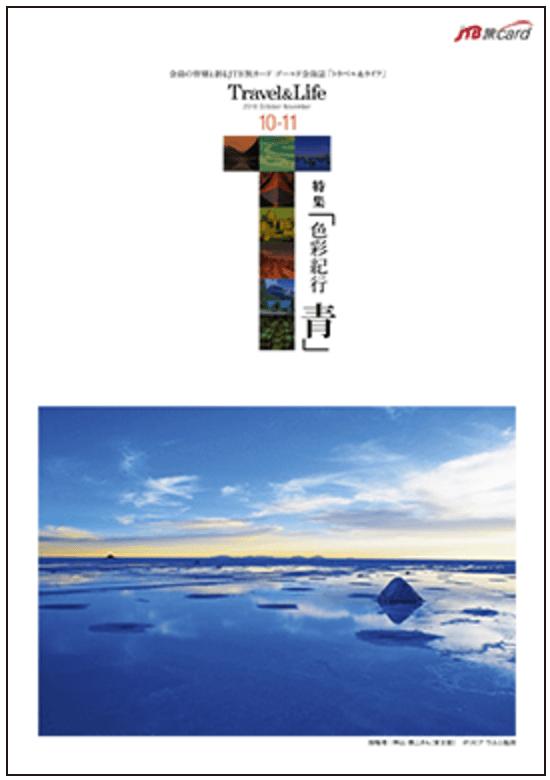 JTB旅カード ゴールド ゴールド会員誌「トラベル&ライフ」