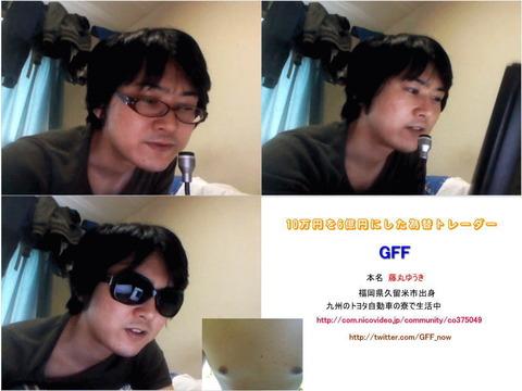 10万円をわずか3ヶ月で6億円にした伝説人「GFF」さん