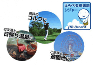 JTB旅カード ゴールド 「えらべる倶楽部」