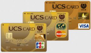 UCSゴールドカード アイキャッチ