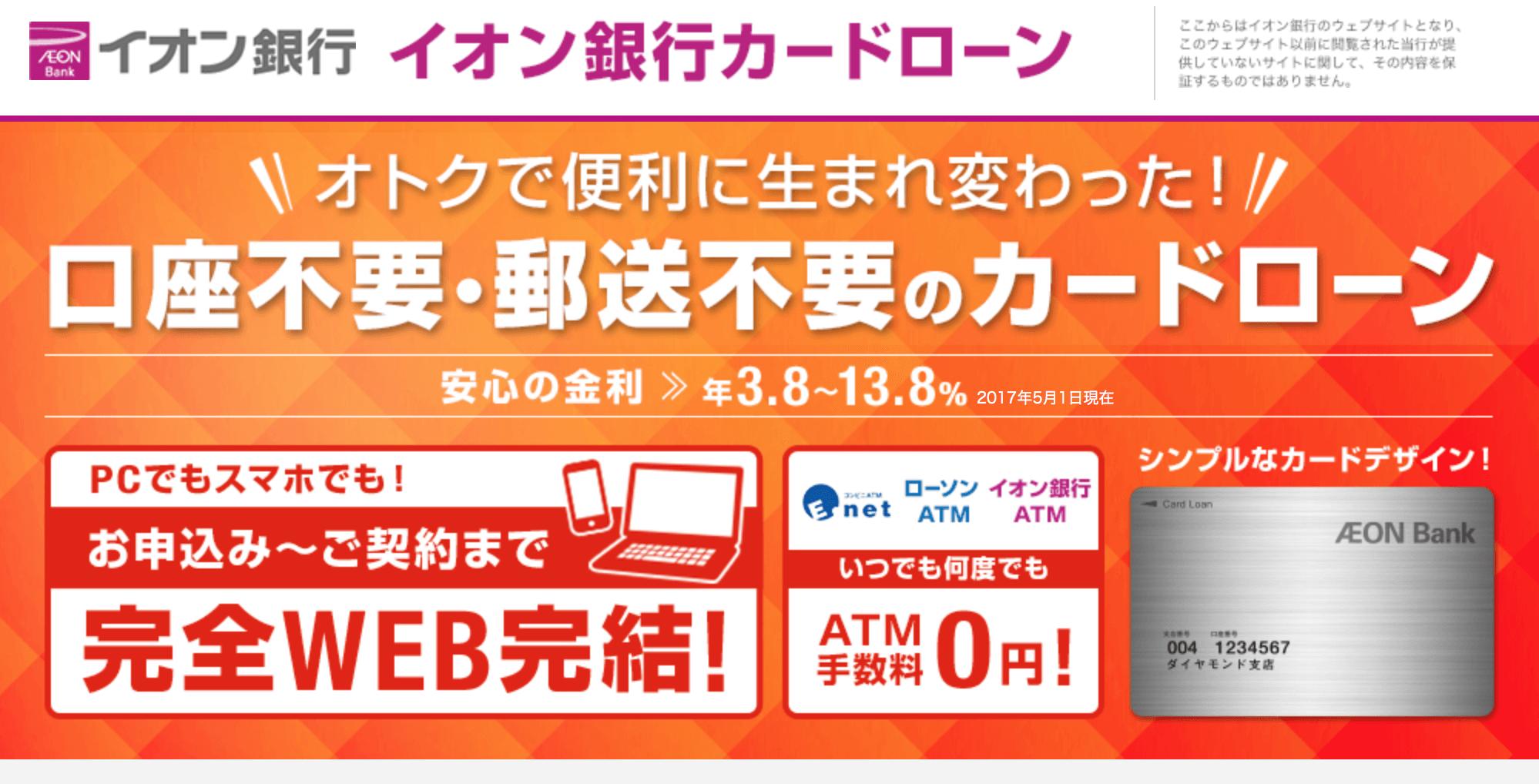 イオン銀行カードローンの公式ページ