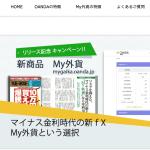 OANDA Japan辛口レビュー|FX業者45社の特徴・評判比較でわかった真実