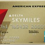 デルタ スカイマイル アメリカンエキスプレス ゴールドカード アイキャッチ