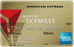 デルタ スカイマイル アメリカンエキスプレス ゴールドカード