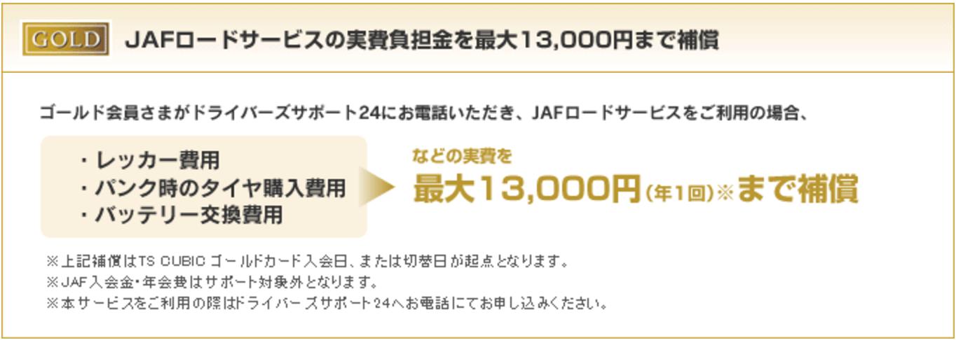 トヨタ ゴールドカードはJAFロードサービス実費負担金を最大13,000円まで補償