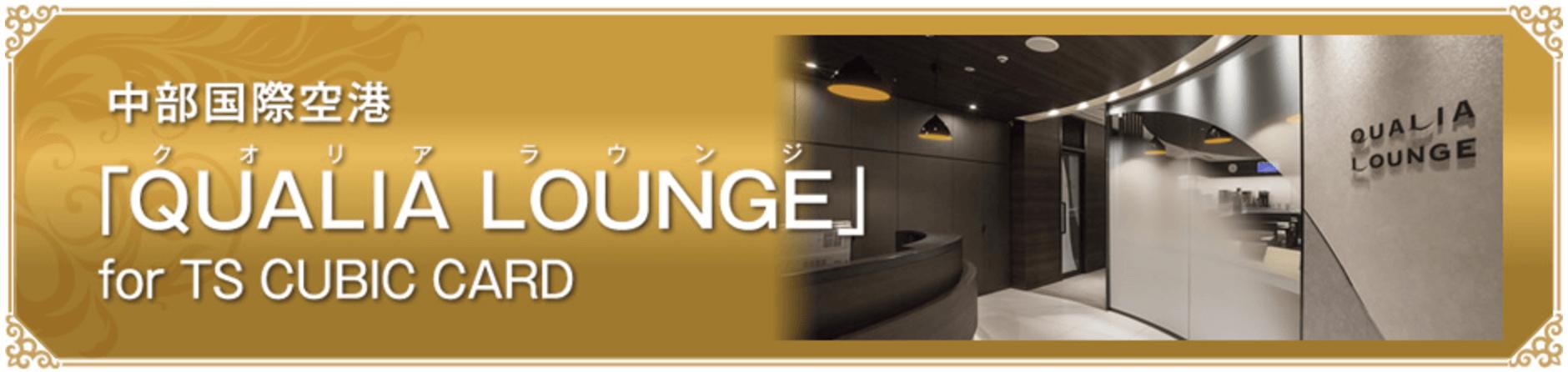 トヨタ ゴールドカード 中部国際空港 QUALIA LOUNGE