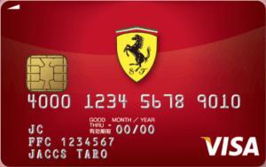 Ferrari Fan Card(フェラーリファンカード)