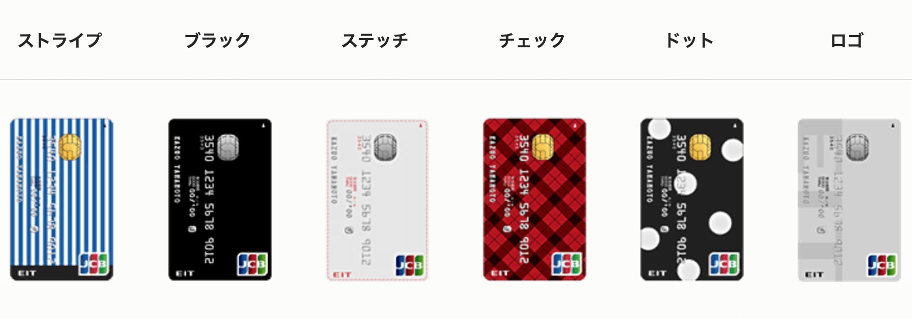 JCB EIT(リボ払い専用カード)