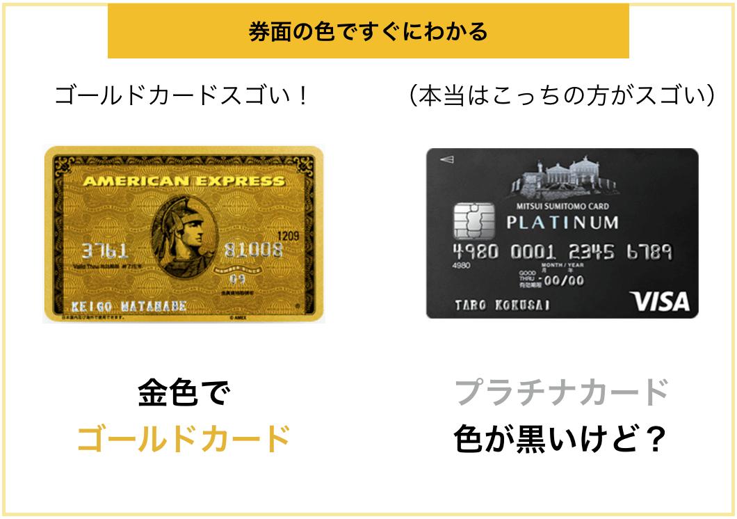 ゴールドカード モテる ゴールド プラチナ