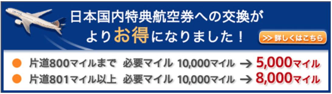 マイレージプラス マイルを日本国内特典航空券へ交換
