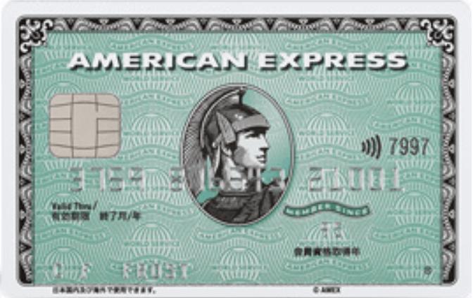 アメリカン・エキスプレス・カードの券面