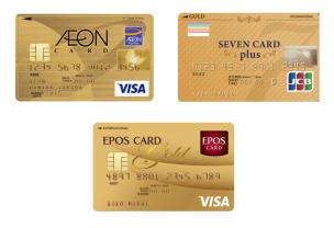 年会費 無料 ゴールドカード