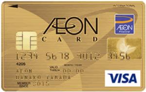 イオンゴールドカードの券面