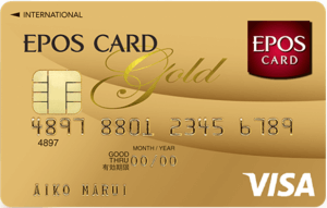 エポスゴールドカードの券面