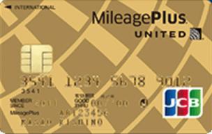 マイレージプラスJCBゴールドカード MileagePlusJCBゴールドカード アイキャッチ