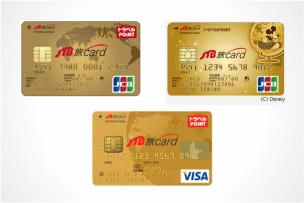 JTB旅カード JCB/VISA GOLD アイキャッチ