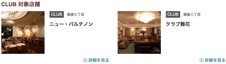 ダイナースクラブ ナイト イン 銀座 CLUB 対象店舗