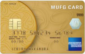 MUFGカードゴールドアメリカン・エキスプレス・カードの券面