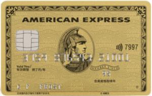 アメリカン・エキスプレス・ゴールド・カードIC付きの券面