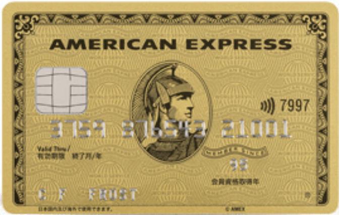 アメリカン・エキスプレス・ゴールド・カードの券面