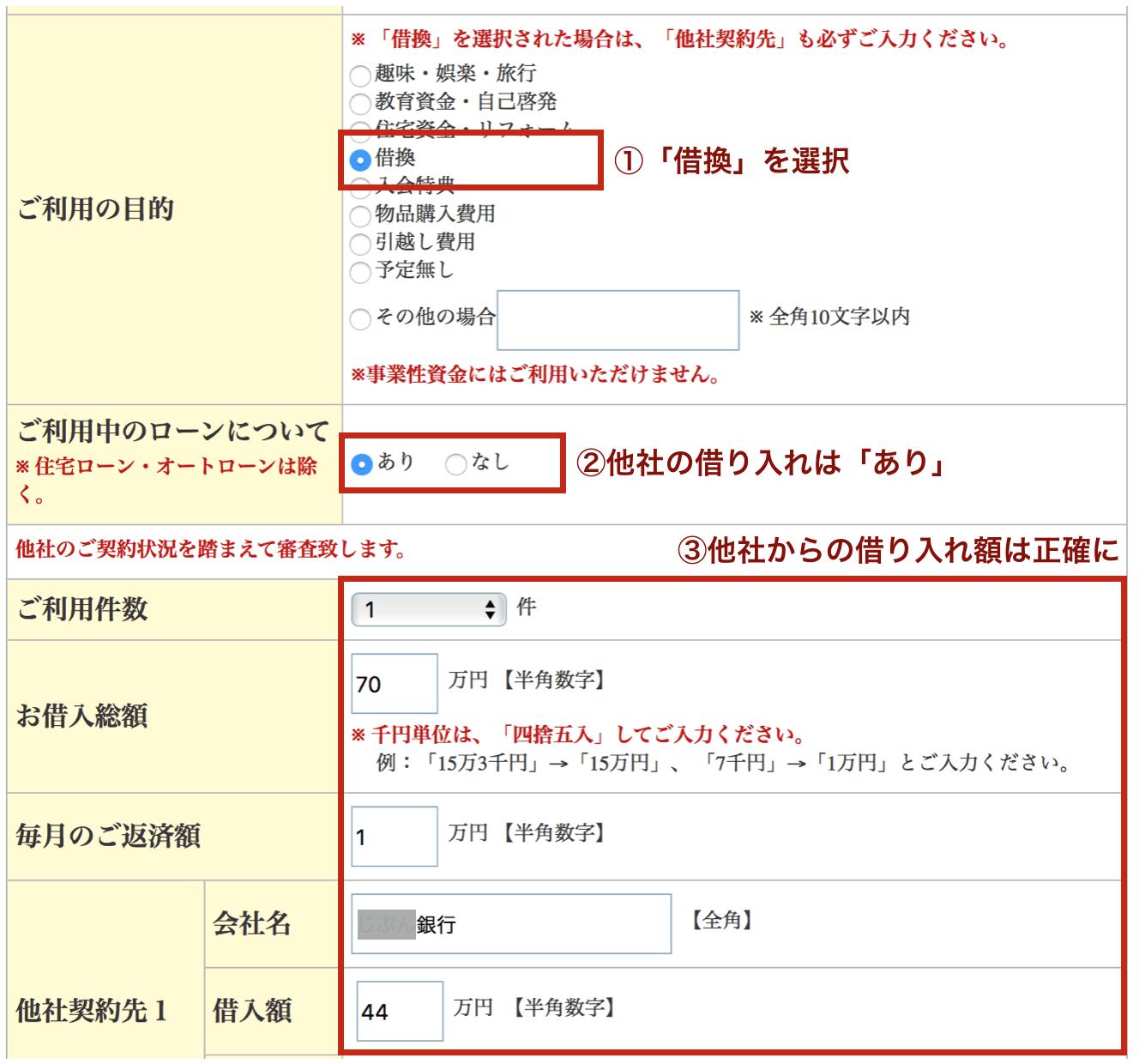 楽天銀行カードローンの申し込みフォーム