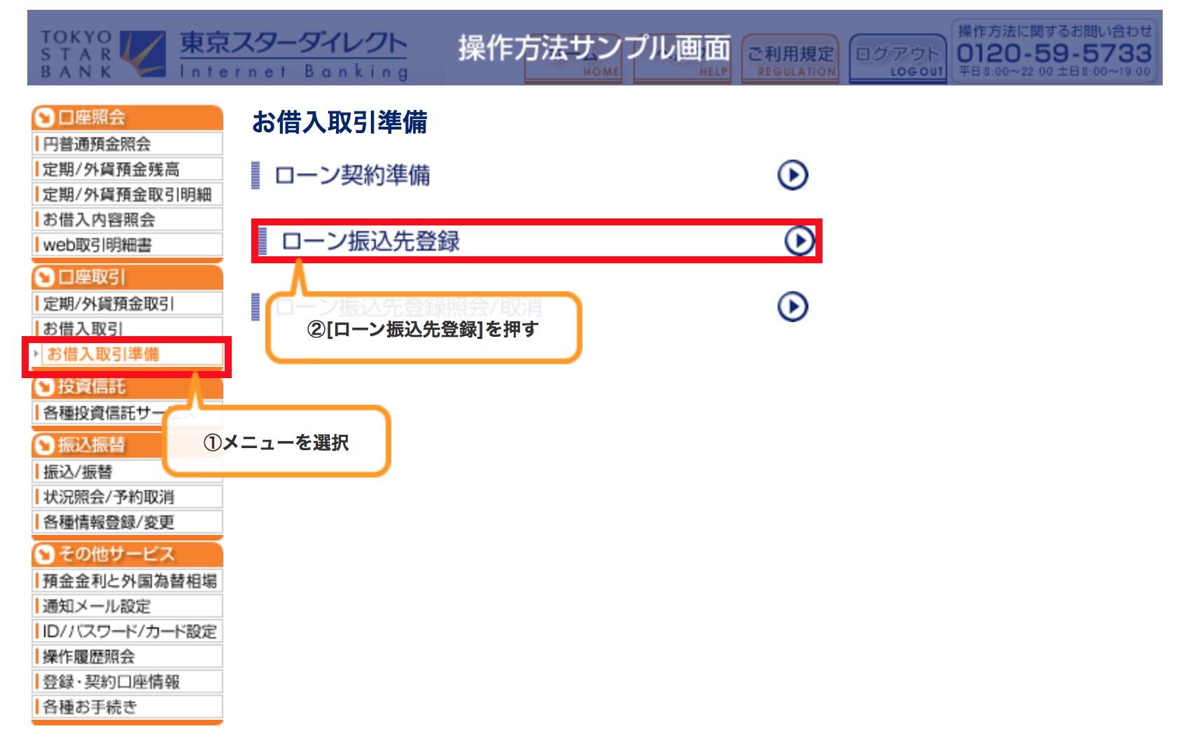 東京スター銀行「操作方法サンプル画面」