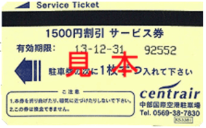セントレア空港 駐車サービス券(1,500円券)