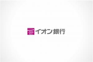 イオン銀行カードローン辛口レビュー|おまとめローン50社口コミ比較!