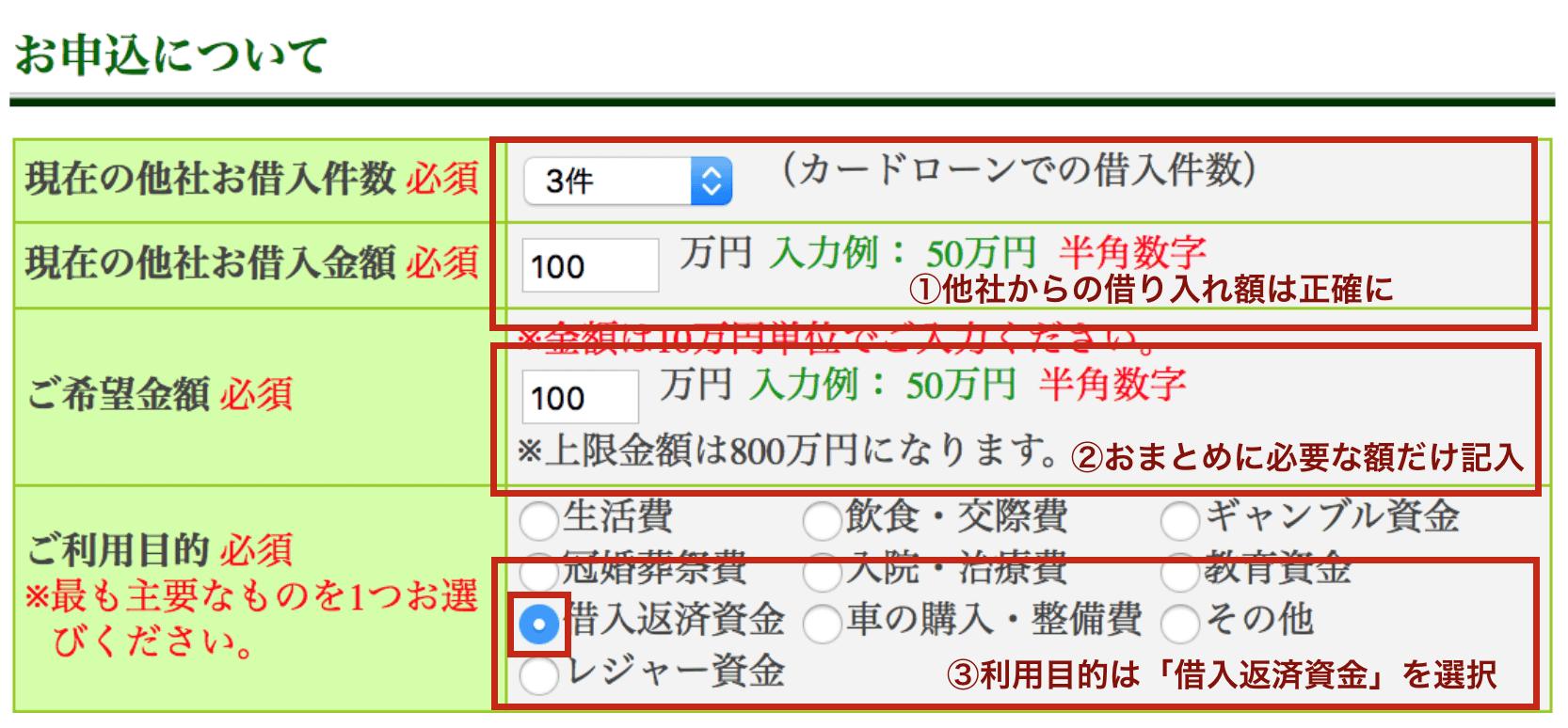 三井住友銀行カードローン「お申し込みについて」