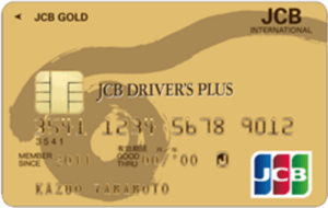 JCBドライバーズプラスゴールドカード